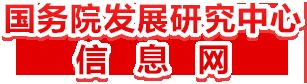 http://www.drcnet.com.cn/www/int/images/logo.png